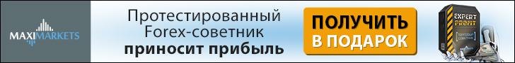 MAXIMARKETS. Новая формула успеха!